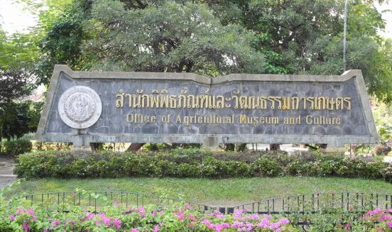 泰国农业大学专业费用介绍