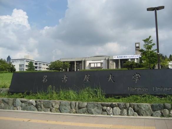 日本名古屋大学留学条件