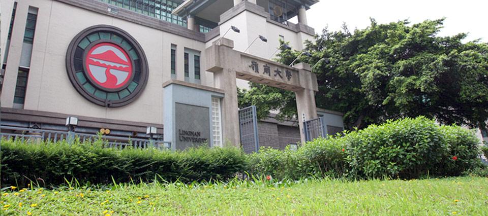香港岭南大学推出商业学深造文凭,还不赶紧来瞧瞧