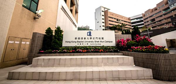 香港浸会大学新开FinTech专业!金融人的又一高薪出路来了!