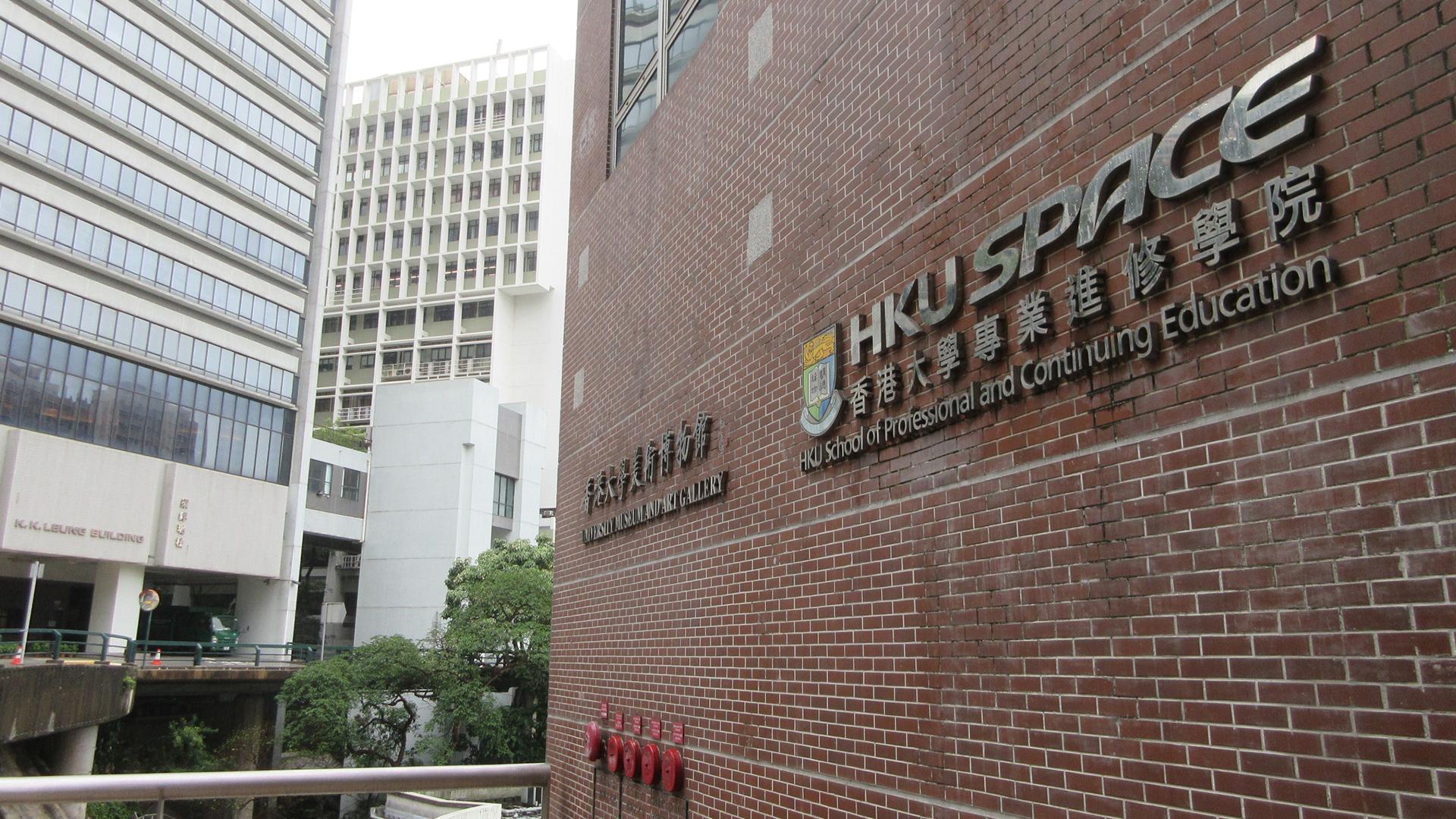 香港大学提供十大学院的专业选择,你确定不看看吗?