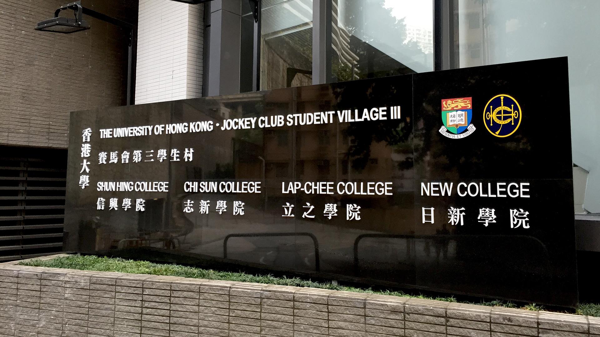 香港大学研究生入学申请要求