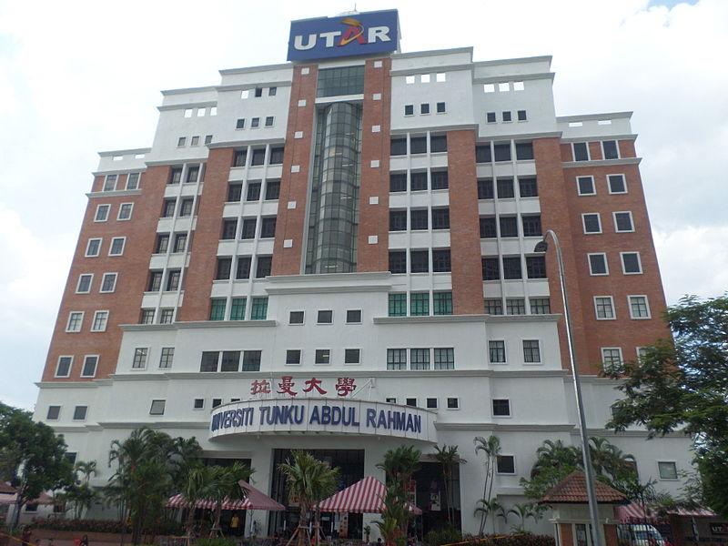 马来西亚拉曼大学位置
