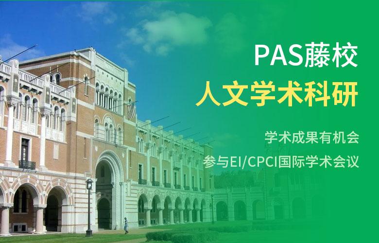 PAS藤校人文学术科研