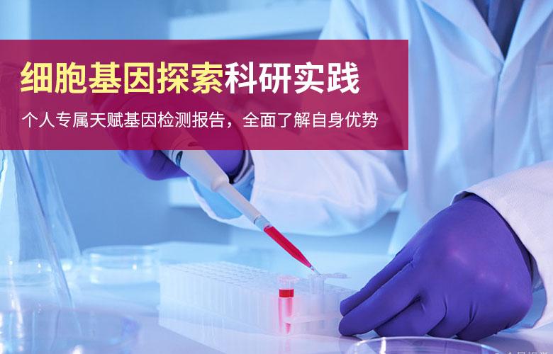 细胞基因探索科研实践